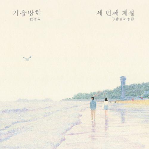 Autumn Vacation [カウルパンハク] (秋休み) - The Third Season (3番目の季節) [PDCD-180]
