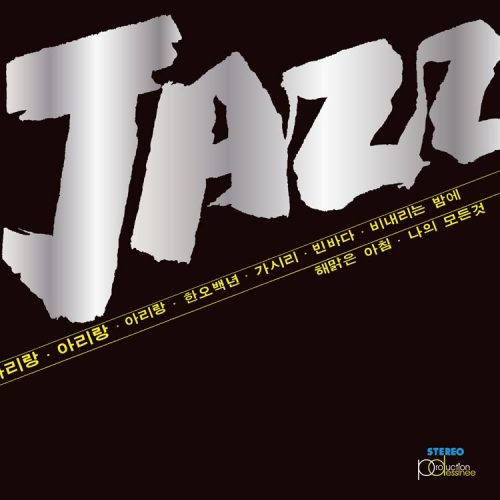 PDCD-126 Lee Pan-Geun & Korean Jazz Quintet 78′ – JAZZ: Plays Arirang and other assorted traditions