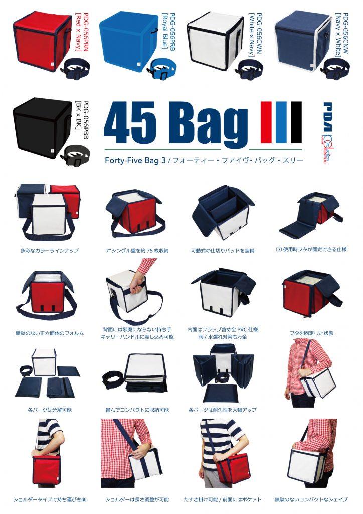 production dessinee (プロダクション・デシネ) - 45 Bag III [45 Bag 3] (フォーティー・ファイヴ・バッグ・スリー) [PDG-056]