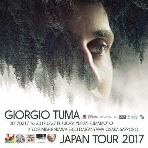 2/17(金)スタート | GIORGIO TUMA JAPAN TOUR 2017 [ジョルジオ・トゥマ・ジャパン・ツアー・2017]
