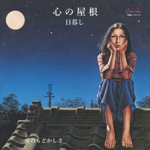 日暮し (Higurashi) – 心の屋根 c/w 愛のもどかしさ (Kokoro No Yane / Ai No Modokashisa) [PDSP-018]