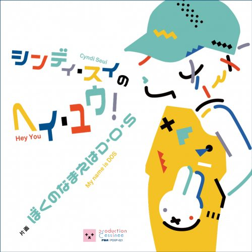 Cyndi Seui (シンディ・スイ) – Hey You c/w My Name Is DOS (ヘイ・ユウ/ぼくのなまえはDOS) [PDLP-012]