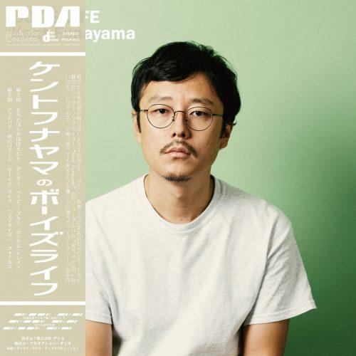 Kent Funayama (ケントフナヤマ) - Boy's Life (ボーイズ・ライフ) [PDLP-014]