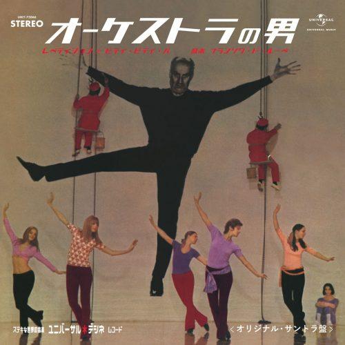 11月3日(土)発売 UIKY-75066/PDUSP-004 Francois de Roubaix – Repetition / Piti Piti Pas [L'Homme Orchestre]
