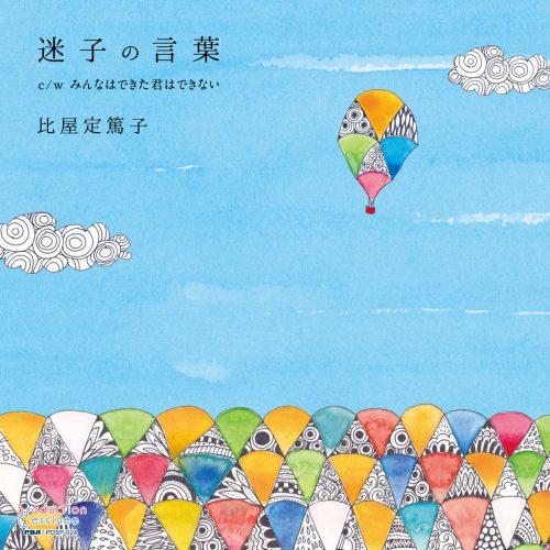 [7月17日(水)発売] PDSP-024 比屋定 篤子 – 迷子の言葉 c/w みんなはできた君はできない