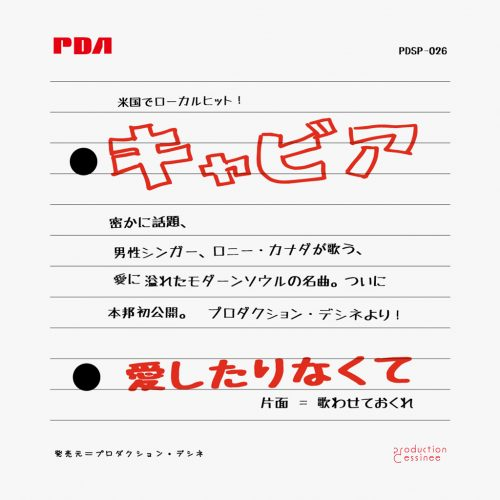 [9月25日発売予定] PDSP-026 Caviar ft. Ronnie Canada – Never Stop Loving You c/w Make Me Sing It