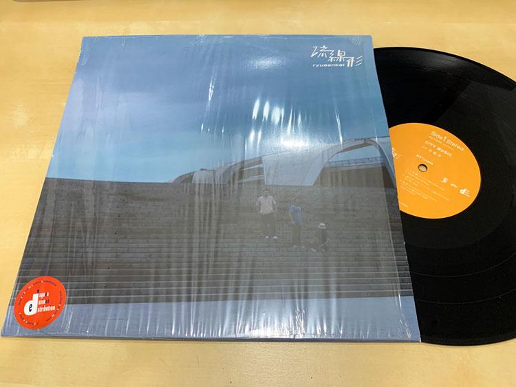 流線形 (Ryusenkei) - シティミュージック (City Music) [PDLP-017]