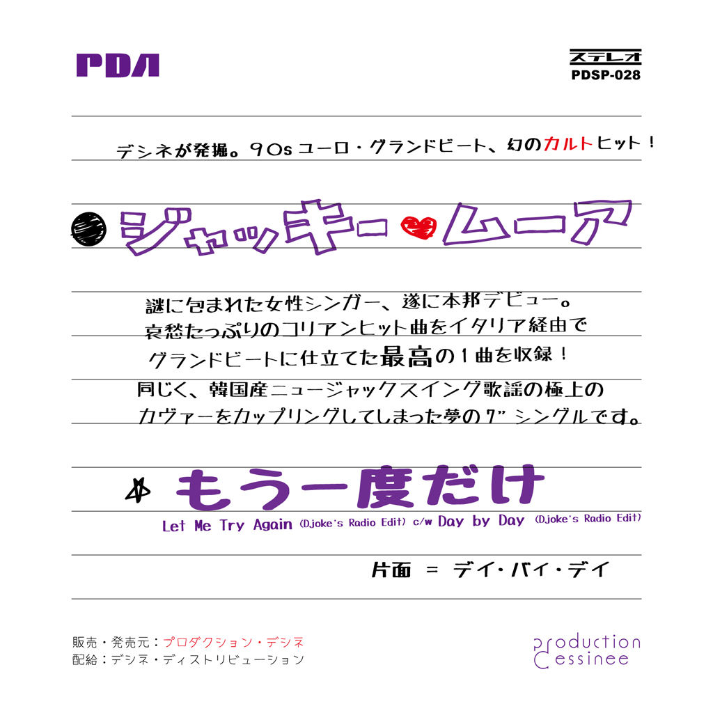 [12/23(水) 発売予定] PDSP-028 Jackie Moore – Let Me Try Again [Djoke's Radio Edit] c/w Day By Day [Djoke's Radio Edit]
