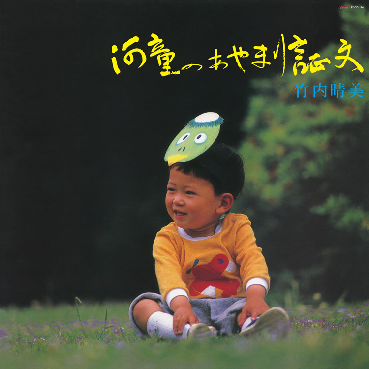 PDCD-194 竹内 晴美 / 竹内晴美グループ - 河童のあやまり証文/For Sons