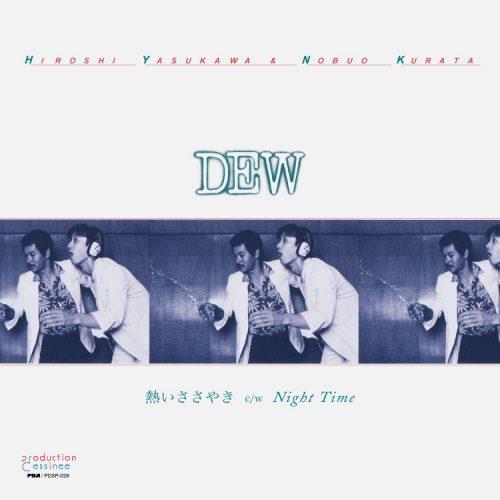 PDSP-029 DEW – 熱いささやき c/w Night Time
