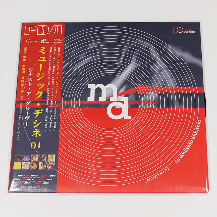 "production dessinee (プロダクション・デシネ) - PP Sleeve for LP ""M/T"" 100pcs (LP用外袋/厚め ジャスト ""M/Tサイズ"" 100枚セット) [PDAC-014]"