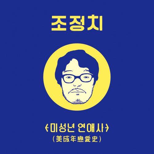 PDCD-069 Cho Jung Chi – 美成年 戀愛史