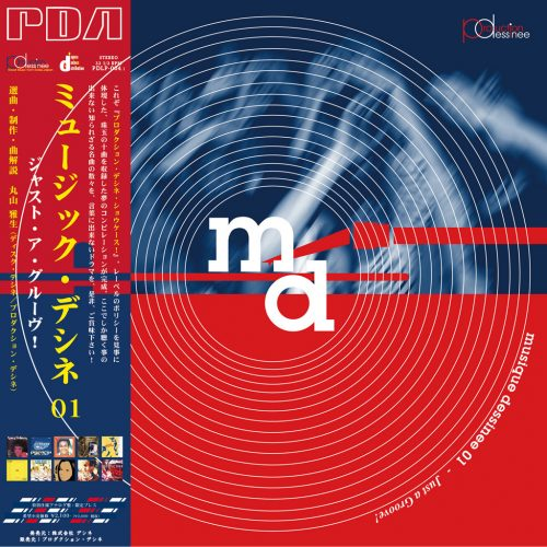 PDLP-004.1 V.A. (Compiled by Masao MARUYAMA) – musique dessinee 01 – Just a groove!