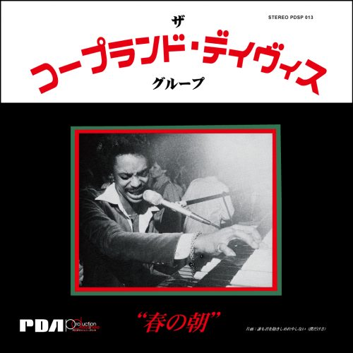 Copeland Davis Group (コープランド・デイヴィス・グループ) - Morning Spring / No Arms Can Ever Hold You (Like These Arms of Mine)-(Vocal) (春の朝 / 誰も君を抱きしめれやしない(僕だけさ)) [PDSP-013]