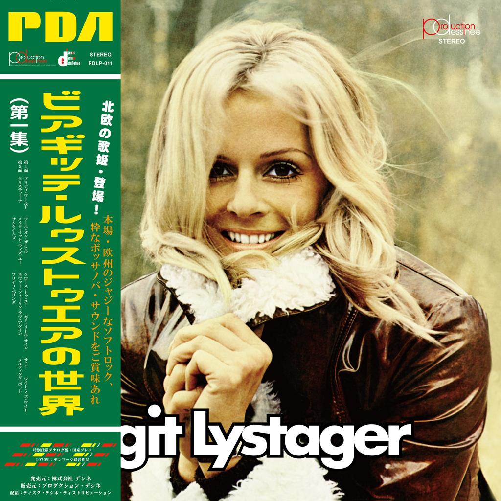 Birgit Lystager (ビアギッテ・ルゥストゥエア) - Birgit Lystager (1970) (ビアギッテ・ルゥストゥエアの世界) [PDLP-011]