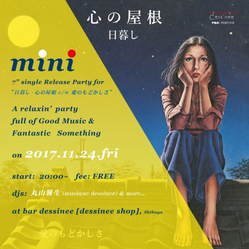 """mini 20171124 - 7"""" Release Party for """"日暮し-心の屋根 c/w 愛のもどかしさ"""""""