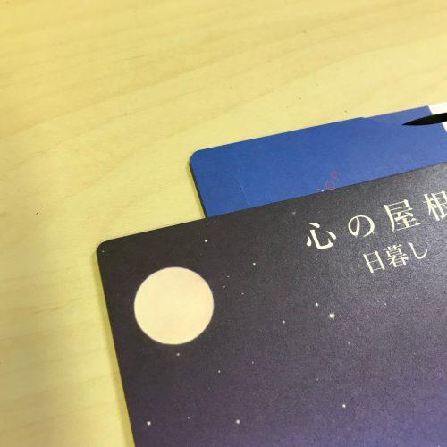 日暮し (Higurashi) - 心の屋根 c/w 愛のもどかしさ (Kokoro No Yane / Ai No Modokashisa) [PDSP-018]