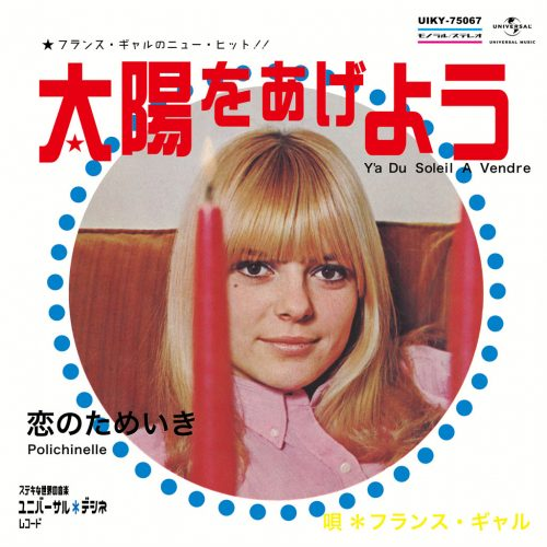 UIKY-75067/PDUSP-005 France Gall – Y'a Du Soleil A Vendre / Polichinelle