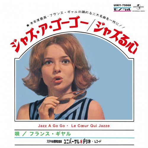 UIKY-75068/PDUSP-006 France Gall – Jazz a Gogo / Le Coeur Qui Jazze