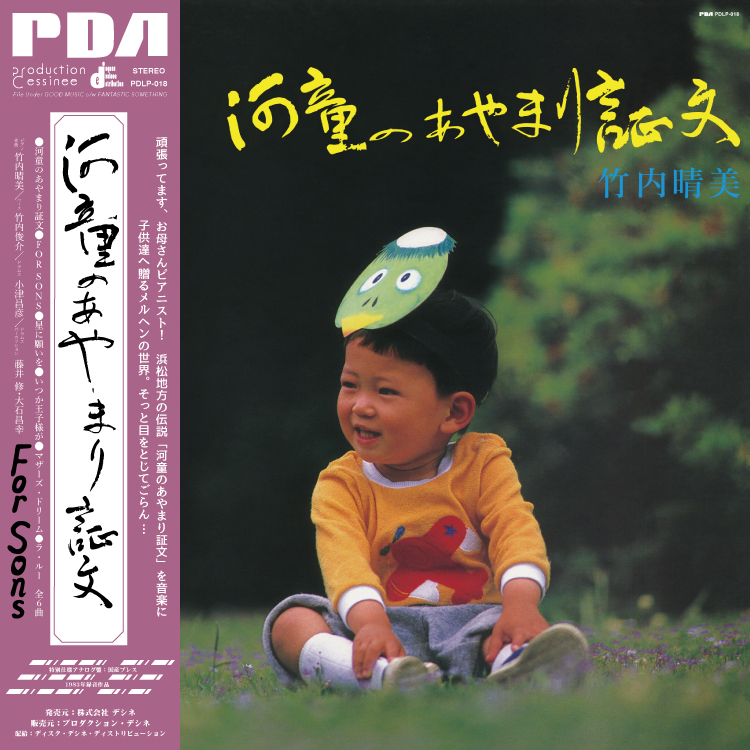 PDLP-018 竹内 晴美 / 竹内晴美グループ – 河童のあやまり証文/For Sons