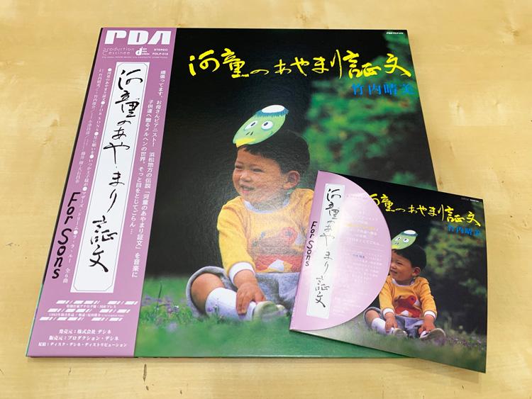 竹内 晴美 / 竹内晴美グループ (Harumi Takeuchi) - 河童のあやまり証文/For Sons (Kappa No Ayamari Shoumon / フォー・サンズ)